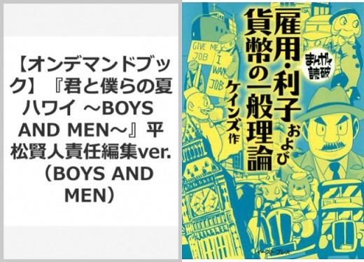 「honto」週間ストア別ランキング発表(2018年8月26日~9月1日) 「BOYS AND MEN」写真集第2弾が通販1位