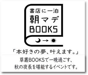 書店に一泊!「朝マデBOOKS」 草叢BOOKS 各務原店が初開催