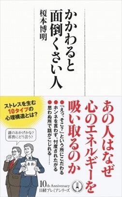 ▲『日経プレミアシリーズ かかわると面倒くさい人』