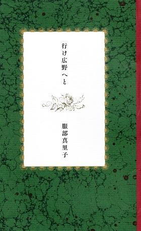 服部真里子さん第一歌集『行け広野へと』の電子書籍版を配信
