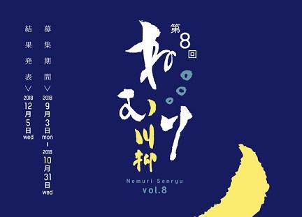 「第8回ねむり川柳」開催 睡眠の失敗談や面白い話など「ねむり」のエピソードを募集