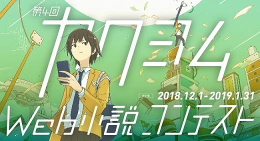 「第4回カクヨムWeb小説コンテスト」開催へ