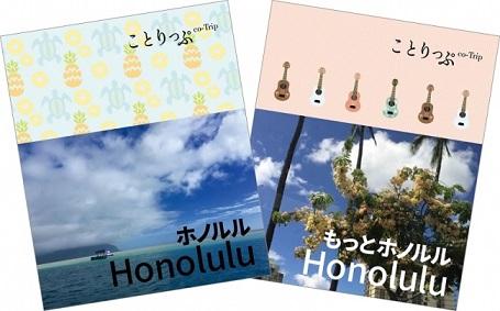 「旅のしおりフォトブック」で選べる 表紙デザイン『ホノルル』『もっとホノルル』
