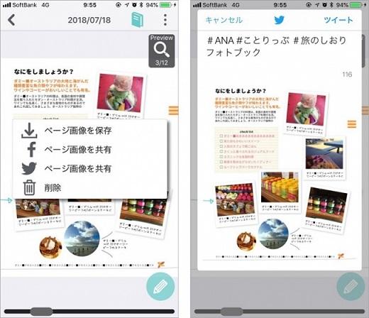 アプリ画面イメージ  左:作成画面例 右:完成画面例