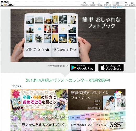 フォトブックアプリ 「Mags Inc.」TOP画像