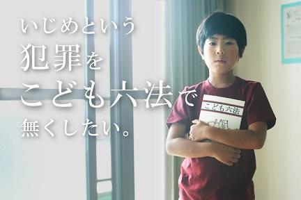 いじめ問題解決を実現する「こども六法」出版へ 山崎聡一郎さんがクラウドファンディングを実施中