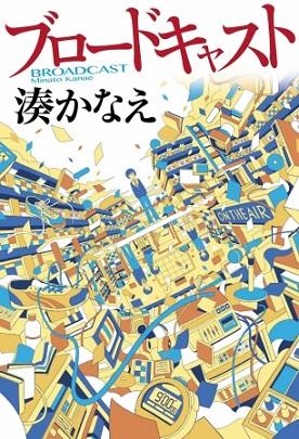 湊かなえさん『ブロードキャスト』刊行記念! 作中のラジオドラマコンテストをリアル開催!