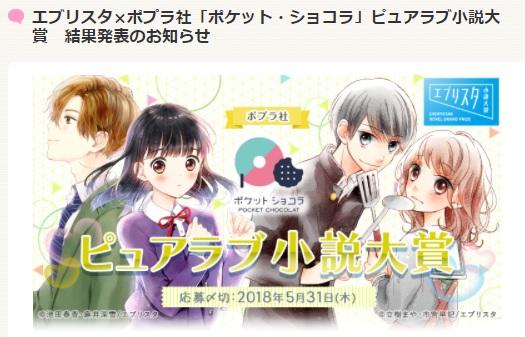 エブリスタ×ポプラ社「ポケット・ショコラ」ピュアラブ小説大賞 結果発表!