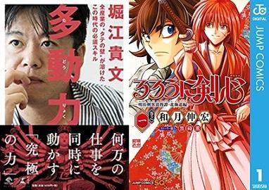 電子書籍ランキング.comが週間ランキング(9/3~9/9)を発表 堀江貴文さん『多動力』が総合1位
