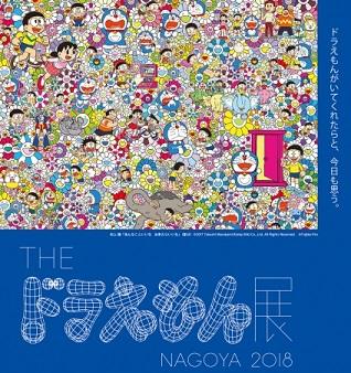 村上隆「あんなこといいな 出来たらいいな」部分 (c)2017 Takashi Murakami kaikai kiki Co.,Ltd.All Rights Reserved.(c)Fujiko-pro