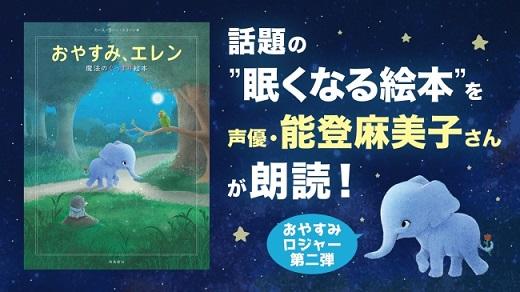 安眠ボイス・能登麻美子さんが眠くなる絵本『おやすみ、ロジャー』最新作を読み聞かせ