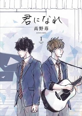 【cover】『君になれ』CD付き特別限定版コミック