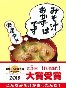 【第5回料理レシピ本大賞】料理部門は瀬尾幸子さん、お菓子部門は白崎裕子さんが大賞