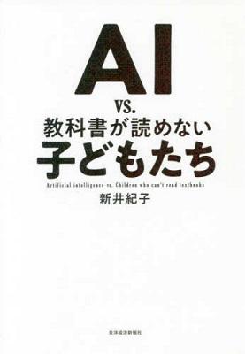 【第27回山本七平賞】新井紀子さん『AI vs. 教科書が読めない子どもたち』が受賞