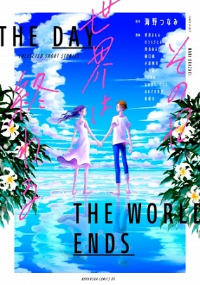『その日世界は終わる』表紙