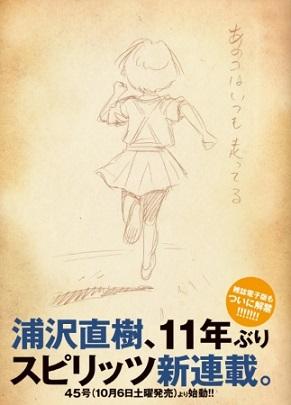 浦沢直樹さんが『週刊ビッグコミックスピリッツ』で11年ぶりに新連載! 電子版も解禁へ