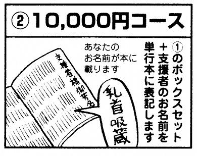 【10000円コース】奥付にお名前