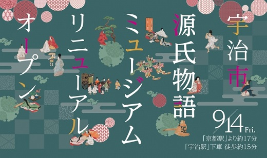 源氏物語と平安時代の文化に親しめる世界で唯一のミュージアム「宇治市源氏物語ミュージアム」がリニューアルオープン!