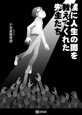 小田真嘉さんの波乱万丈な半生が1000ページ超のマンガに!