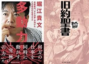 電子書籍ランキング.comが週間ランキング(9/10~9/16)を発表 堀江貴文さん『多動力』が2週連続で総合1位
