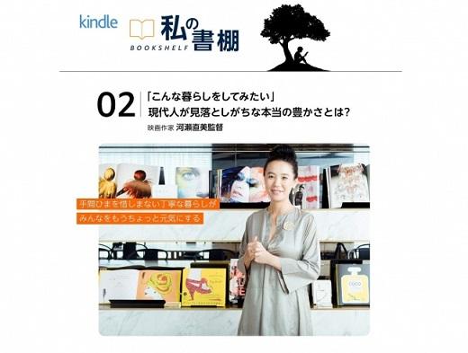 Kindle本ストア特設Webマガジン「私の書棚」第2回は映画作家・河瀨直美さんが登場