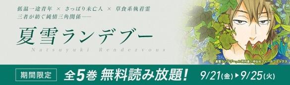 河内遥さん『夏雪ランデブー』全5巻がhonto電子書籍ストアで無料配信!