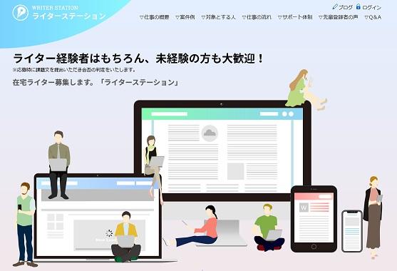 Webライター向けお仕事紹介サービス「ライターステーション」がリニューアル