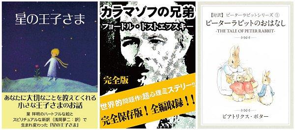 ゴマブックスが「文学」ジャンルの電子書籍ダウンロード数ランキング上位3作品を税別100円の特別価格で配信