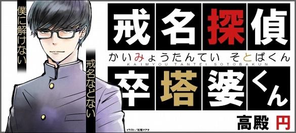 高殿円さん新刊『戒名探偵 卒塔婆くん』の読者モニターを募集!