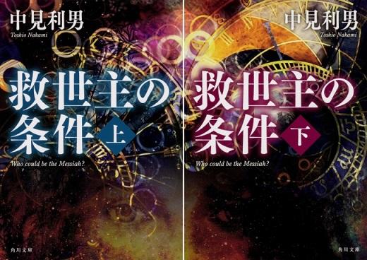 暗号小説の名手・中見利男さんが「黙示録」二千年の謎に挑む小説『救世主の条件』の創作秘話を語る!