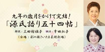 三田村雅子さん解説×幸田弘子さん朗読『源氏語り五十四帖』9年の歳月をかけて完結!
