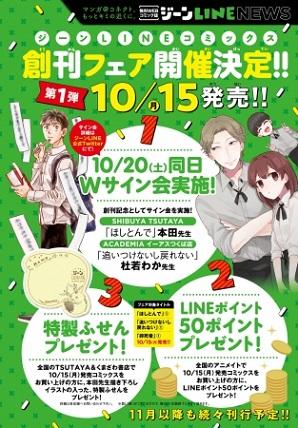 新レーベル「ジーンLINEコミックス」が10/15刊行!