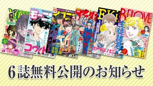 講談社がコミック6誌(計8号分)を無料公開! 北海道胆振東部地震により