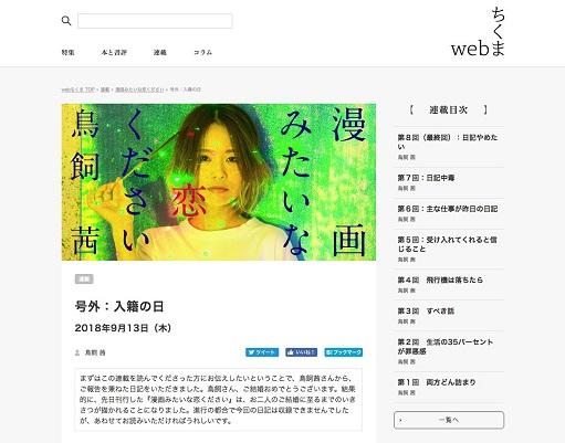 入籍の報告を兼ねた日記ページ(webちくま)
