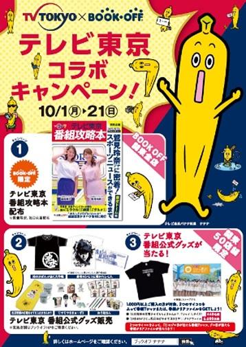 「テレビ東京×BOOKOFFコラボキャンペーン」店頭ポスター
