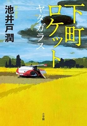 「下町ロケット」シリーズ最新刊が刊行!「殿村家の米」、直筆サイン入り「番組ポスター」などプレゼント!