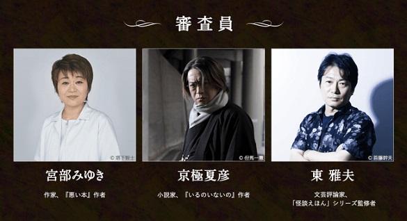 審査員の宮部みゆきさん、京極夏彦さん、東雅夫さん