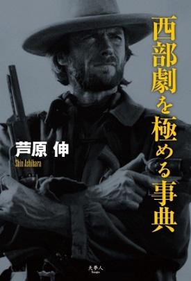 ▲『西部劇を極める事典』(発売中)