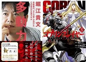 電子書籍ランキング.comが週間ランキング(9/24~9/30)を発表 三田紀房さん『インベスターZ』シリーズ3作品が「コミック」にランクイン!