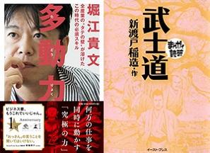 電子書籍ランキング.comが2018年9月の月間ランキング発表 堀江貴文さん『多動力』が2ヶ月連続1位!