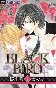 BLACK BIRD (c)桜小路かのこ/小学館