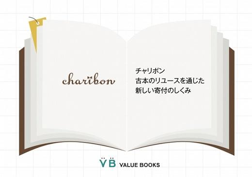 古本のリユースを通じた寄付のしくみ「charibon-チャリボン」が総額4億円突破! 子ども達が希望を持って成長できる社会の実現に向け「証券業界」も動く!