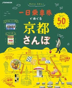 【京都ガイド本大賞2018】『一日乗車券でめぐる京都さんぽ』が大賞を受賞