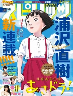浦沢直樹さん新連載『あさドラ!』が「ビッグコミックスピリッツ」で連載開始!
