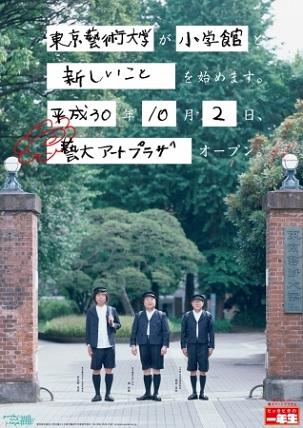 「藝大アートプラザ」がオープン 東京藝術大学が開学以来、初めての共同事業を小学館と