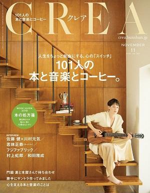 "『CREA』11月号は「101人の本と音楽とコーヒー。」オードリー若林さん、佐藤健さん、川村元気さん、村上虹郎さん、和田雅成さんらが""1冊、1曲、1杯""について語る"