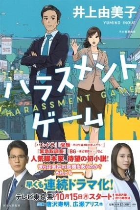 人気脚本家・井上由美子さんが小説デビュー作『ハラスメントゲーム』が発売! テレビ東京で連続ドラマ化!