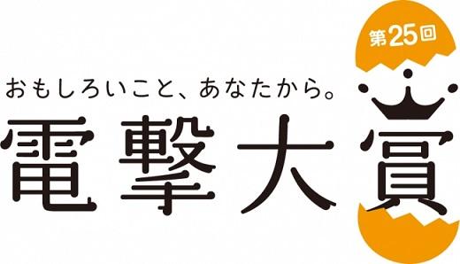 【第25回電撃大賞】受賞作品・受賞者が決定! 読者賞の投票がスタート!