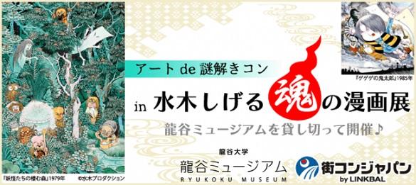 「アートde謎解きコンin水木しげる 魂の漫画展」龍谷大学・龍谷ミュージアムを貸し切り、謎解きを通じて出会いを促進!
