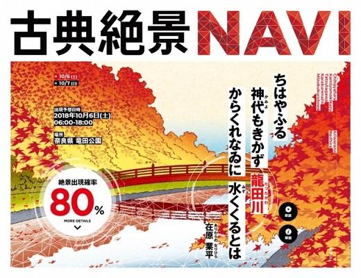 「古典絶景NAVI」俳句や和歌で詠まれた絶景の出現確率を予測!